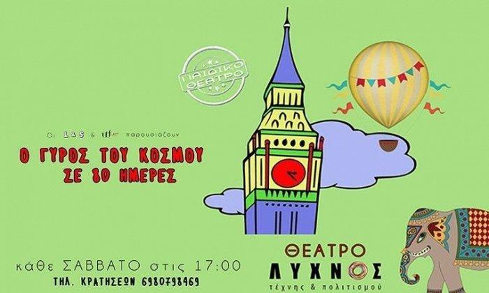 """5€ για 1 εισιτήριο στην παιδική παράσταση """"Ο Γύρος του Κόσμου σε 80 Ημέρες"""", στο θέατρο Λύχνος στο Γκάζι"""