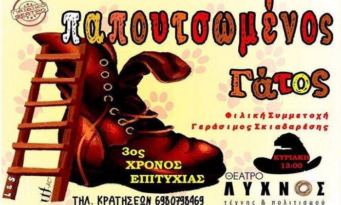 """5€ για 1 εισιτήριο στην παιδική διαδραστική παράσταση """"Ο Παπουτσωμένος Γάτος"""", στο θέατρο Λύχνος στο Γκάζι"""