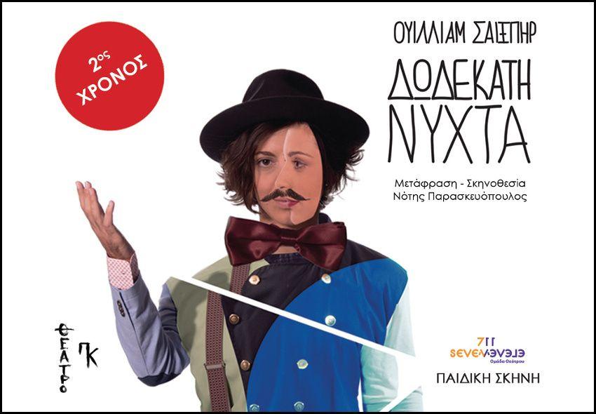 5€ για 1 εισιτήριο στη δημοφιλή κωμωδία του Ουίλλιαμ Σαίξπηρ