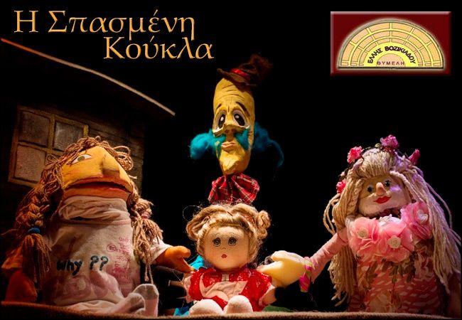 """Κουκλοθέατρο! 5€ για 1 εισιτήριο στην παιδική παράσταση κουκλοθέατρου """"Η Σπασμένη Κούκλα"""", διασκευή του γνωστού έργου του Μπρεχτ """"Ο Κύκλος με την Κιμωλία"""", μια τρυφερή και όμορφη ιστορία για την αγάπη μας για τα παιχνίδια, στο Θέατρο Θυμέλη στην Πλατεία Αμερικής, αξίας 8€ - έκπτωση 38%Με 20 εισιτήρια και άνω προσφέρεται το φουαγιέ για να διοργανώσετε παιδικό πάρτυ με 1€/άτομο επιπλέον!"""