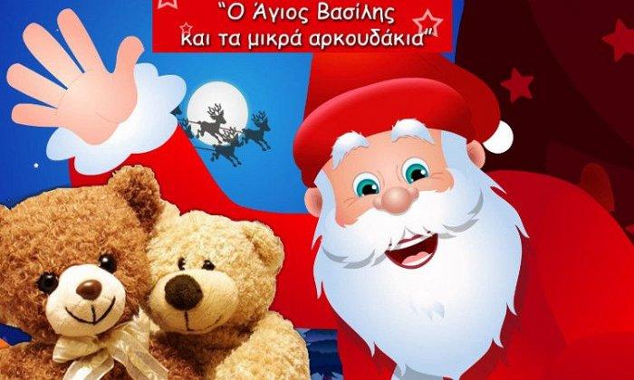 """4€ για 1 εισιτήριο στη Χριστουγεννιάτικη κουκλοθεατρική παράσταση """"Ο Άγιος Βασίλης και τα μικρά αρκουδάκια"""", στο θέατρο Θυμέλη"""