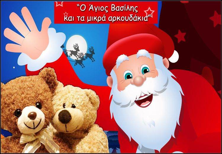 Χριστουγεννιάτικο κουκλοθέατρο! 4€ για 1 εισιτήριο στην παιδική παράσταση