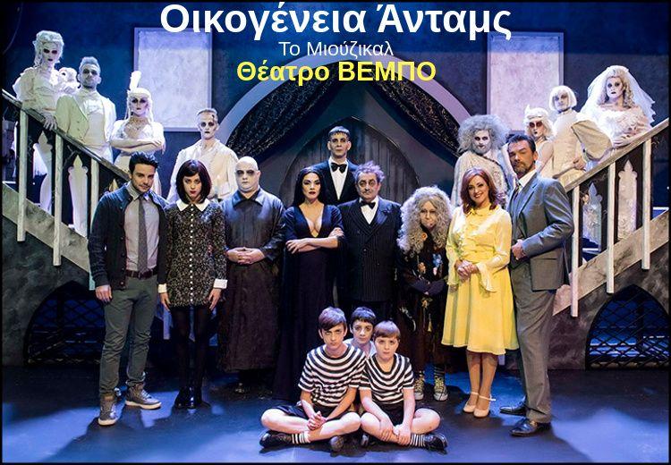 Θέατρο Βέμπο - Οικογένεια Άνταμς, το Μιούζικαλ, Μεταξουργείο
