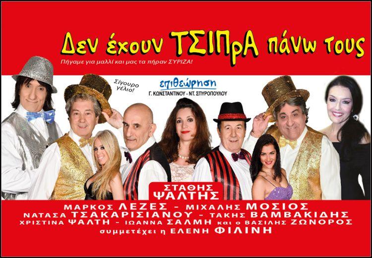 Θέατρο Χατζηχρήστου - Δεν έχουν ΤΣΙΠρΑ πάνω τους, Αθήνα