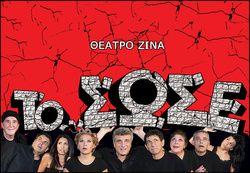 Θέατρο Ζίνα - Το Σώσε, Αθήνα