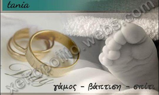 40€ ή 50€ για 50 χειροποίητες μπομπονιέρες για γάμο ή βάπτιση σε σχέδιο της επιλογής σας, από το